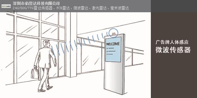 广州35GHZ微波传感器哪家好,微波传感器
