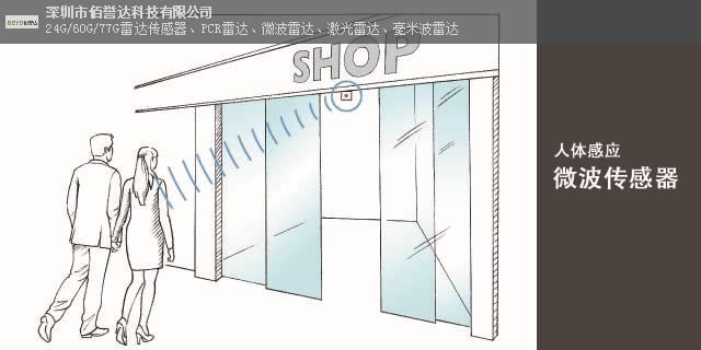 广州35GHZ微波传感器高品质的选择,微波传感器