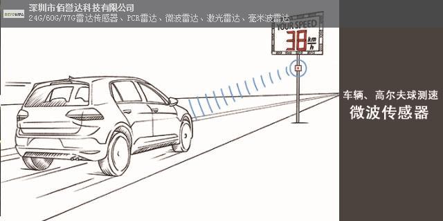 北京10GHZ微波传感器,微波传感器