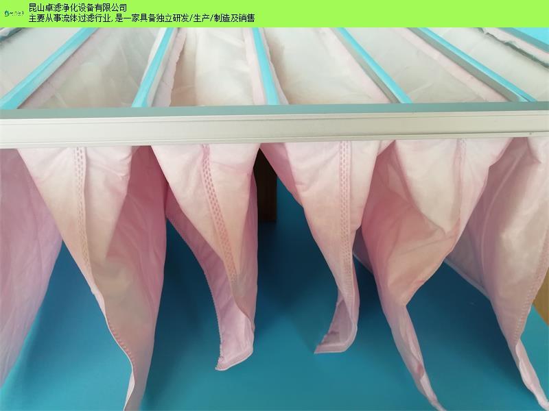 江苏供应caf5级中效袋式过滤器 服务为先 昆山卓滤净化设备供应