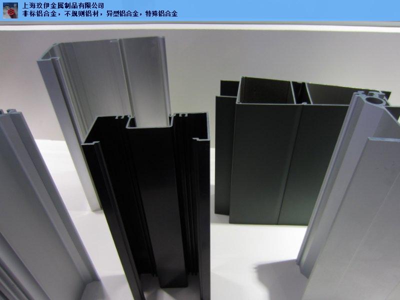 特种铝材拉伸铝材 异型铝合金铝板加工厂上海玖伊金属制品供应「上海玖伊金属制品供应」