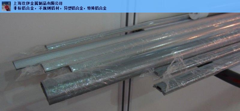 异型挂件铝型材铝圆管异径 上海玖伊金属制品供应