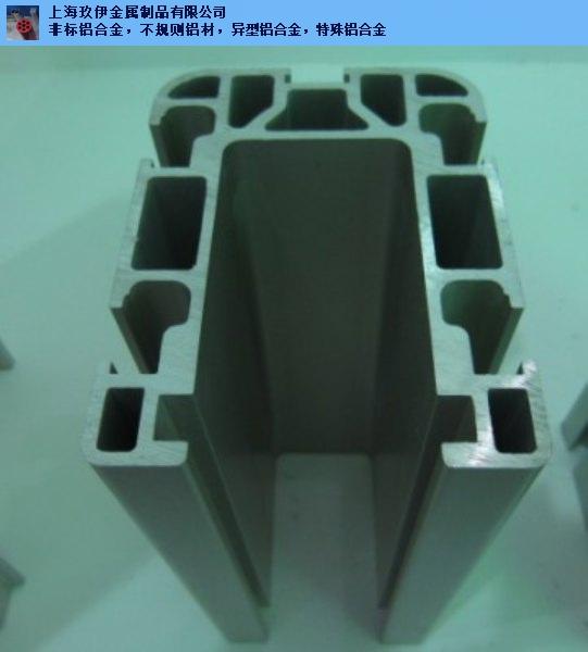 异型各类铝型材底座 欢迎咨询 上海玖伊金属制品供应