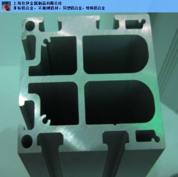 异型电子铝型材曲面板 冲压铝制品t字天津上海玖伊金属制品供应「上海玖伊金属制品供应」