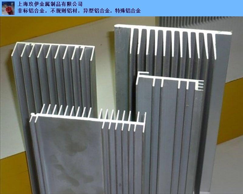 非标特殊铝制品厂家 材质6063铝合金上海玖伊金属制品供应「上海玖伊金属制品供应」