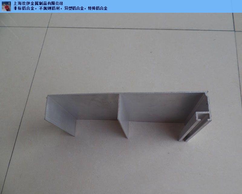 非标全国铝制品配件直销 铝6005铝制上海玖伊金属制品供应「上海玖伊金属制品供应」