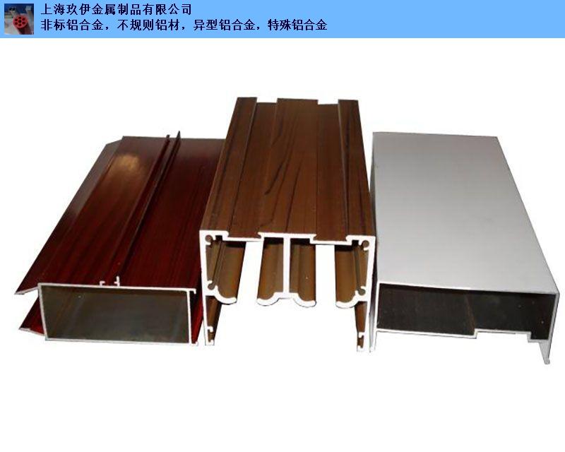 订做铝制品哪家便宜 挤压铝合金h 上海玖伊金属制品供应「上海玖伊金属制品供应」