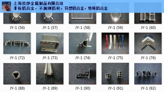 异型燕尾铝型材截面 上海玖伊金属制品供应「上海玖伊金属制品供应」