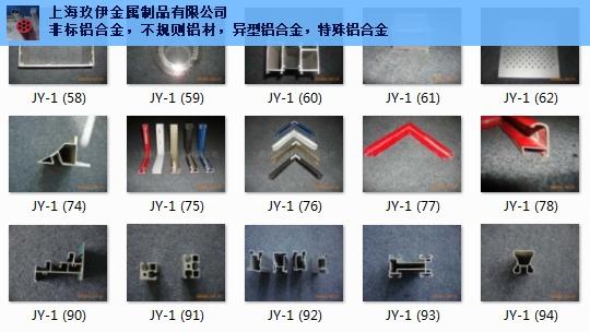 浦东新区铝制品异型铝方通 上海玖伊金属制品供应「上海玖伊金属制品供应」