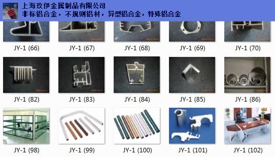 松江区玖伊金属加工厂铝制品异型方管 上海玖伊金属制品供应「上海玖伊金属制品供应」