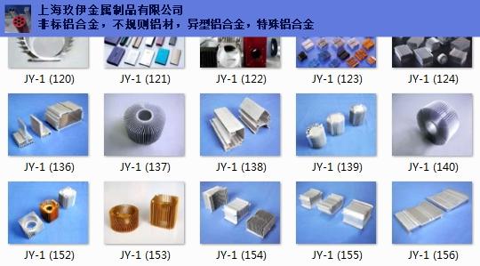 非标5050铝制品淋浴 上海玖伊金属制品供应「上海玖伊金属制品供应」