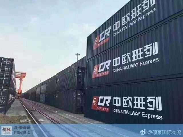 南京法国 里昂中欧班列铁路运输物流 苏州硕豪国际物流供应
