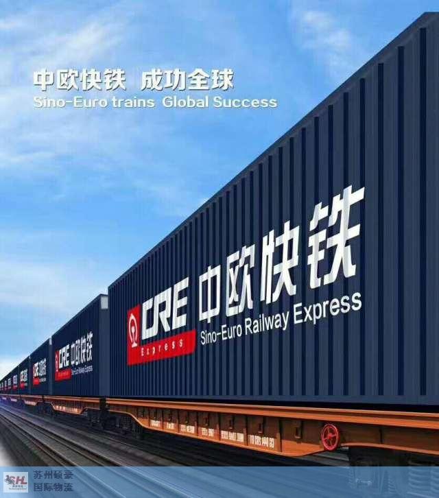 通州市中欧班列客户至上 苏州硕豪国际物流供应