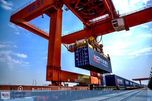 上海中欧班列火车运输代理 苏州硕豪国际物流供应