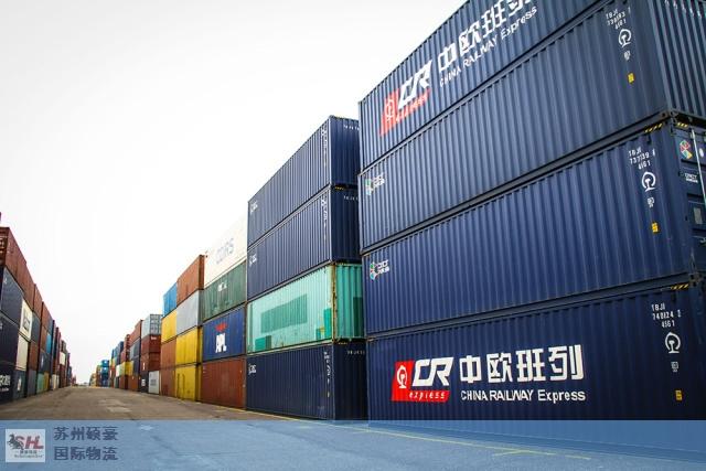 通州市货代中欧班列以客为尊 苏州硕豪国际物流供应