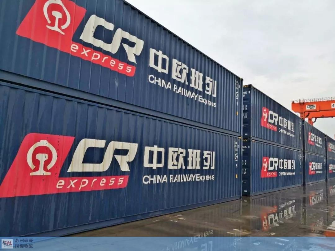 西安德国纽伦堡中欧班列货运代理 苏州硕豪国际物流供应
