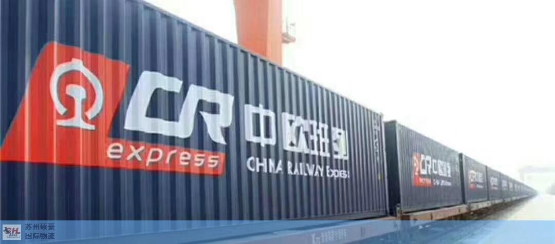 洪泽县上门提货中欧班列诚信合作 苏州硕豪国际物流供应