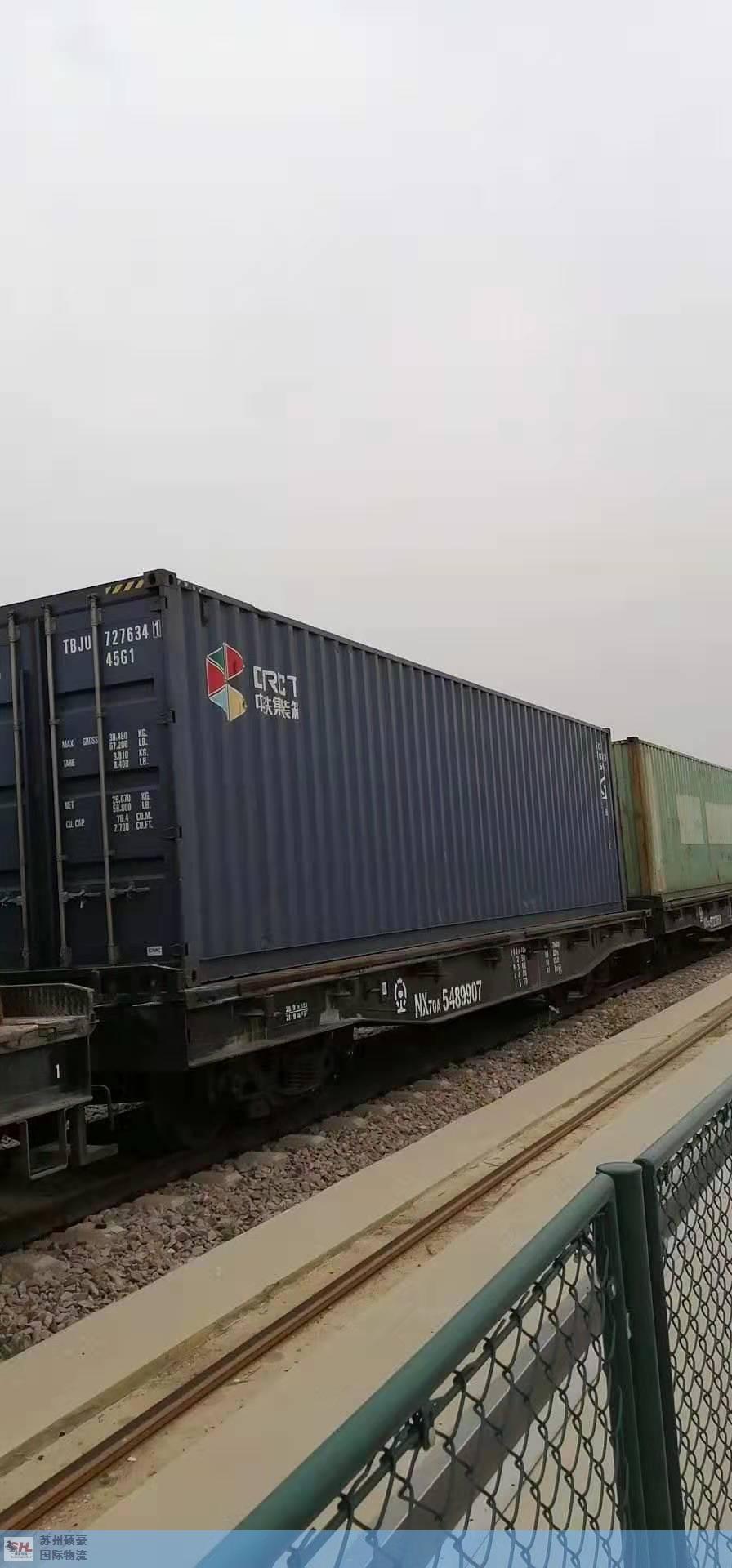江苏荷兰蒂尔堡中欧班列进出口货运代理 苏州硕豪国际物流供应