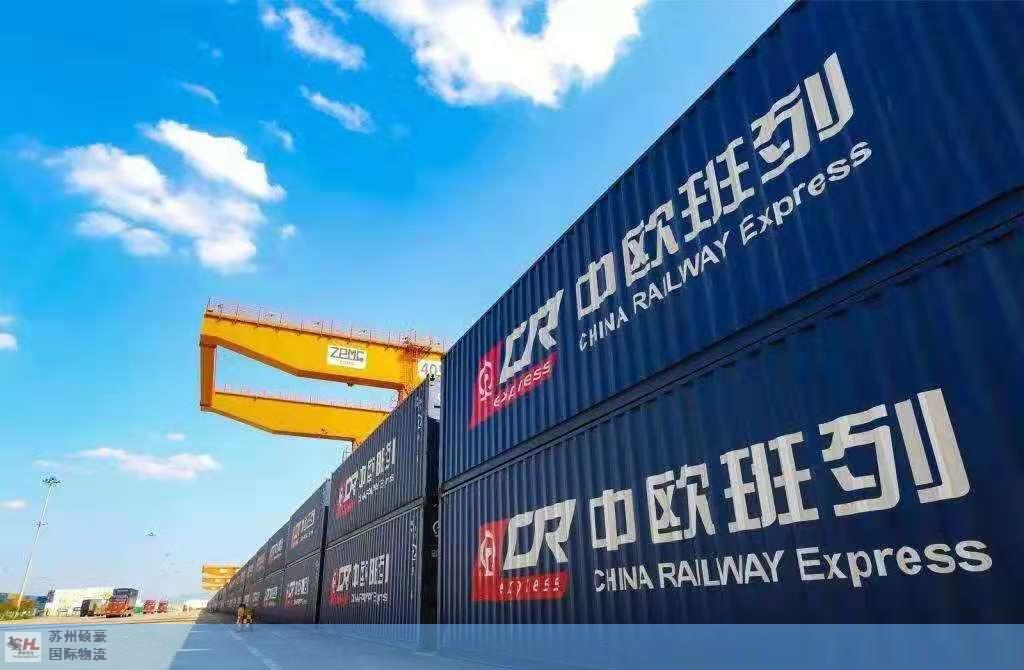 高邮市上门提货中欧班列服务至上 苏州硕豪国际物流供应