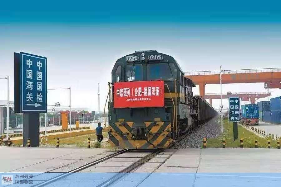 襄阳西安越南河内中欧班列班列比海运的优势 苏州硕豪国际物流供应