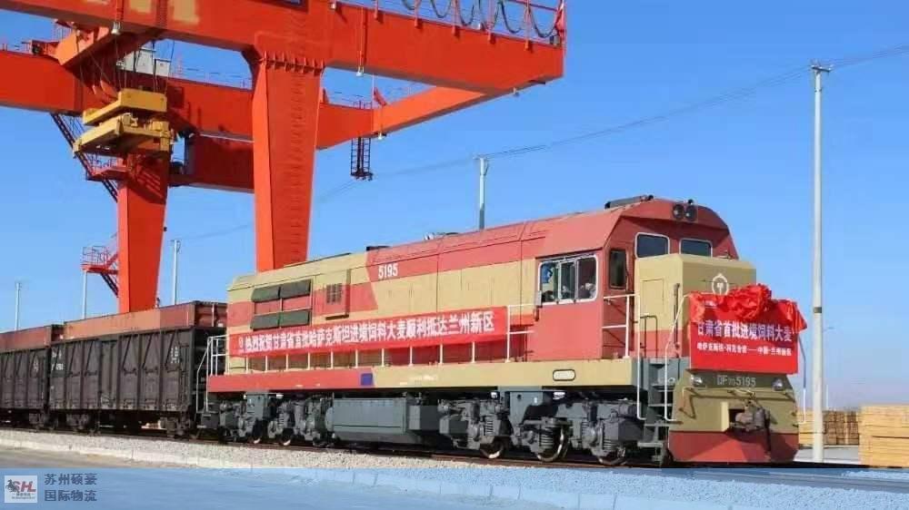 宿迁市火车运输中欧班列以客为尊 苏州硕豪国际物流供应