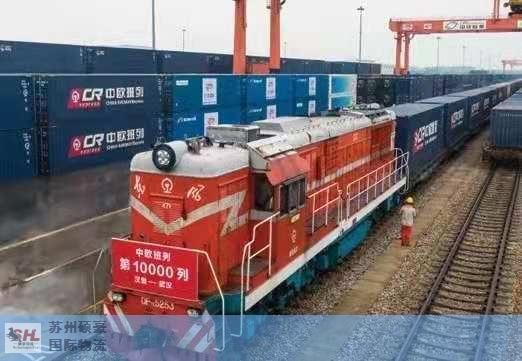海安县整车拼车中欧班列高品质 苏州硕豪国际物流供应