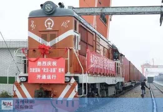 姜堰市进口出口中欧班列诚信互利 苏州硕豪国际物流供应
