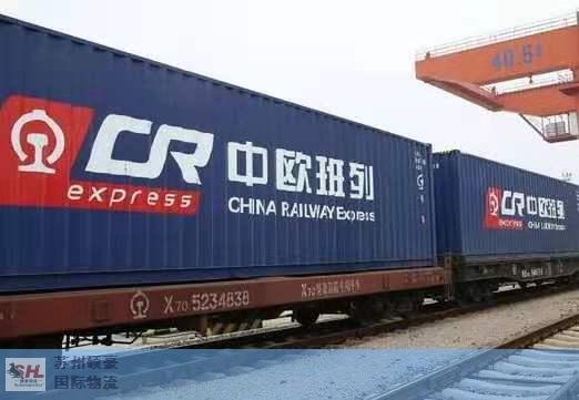 靖江市 货代中欧班列欢迎来电 苏州硕豪国际物流供应