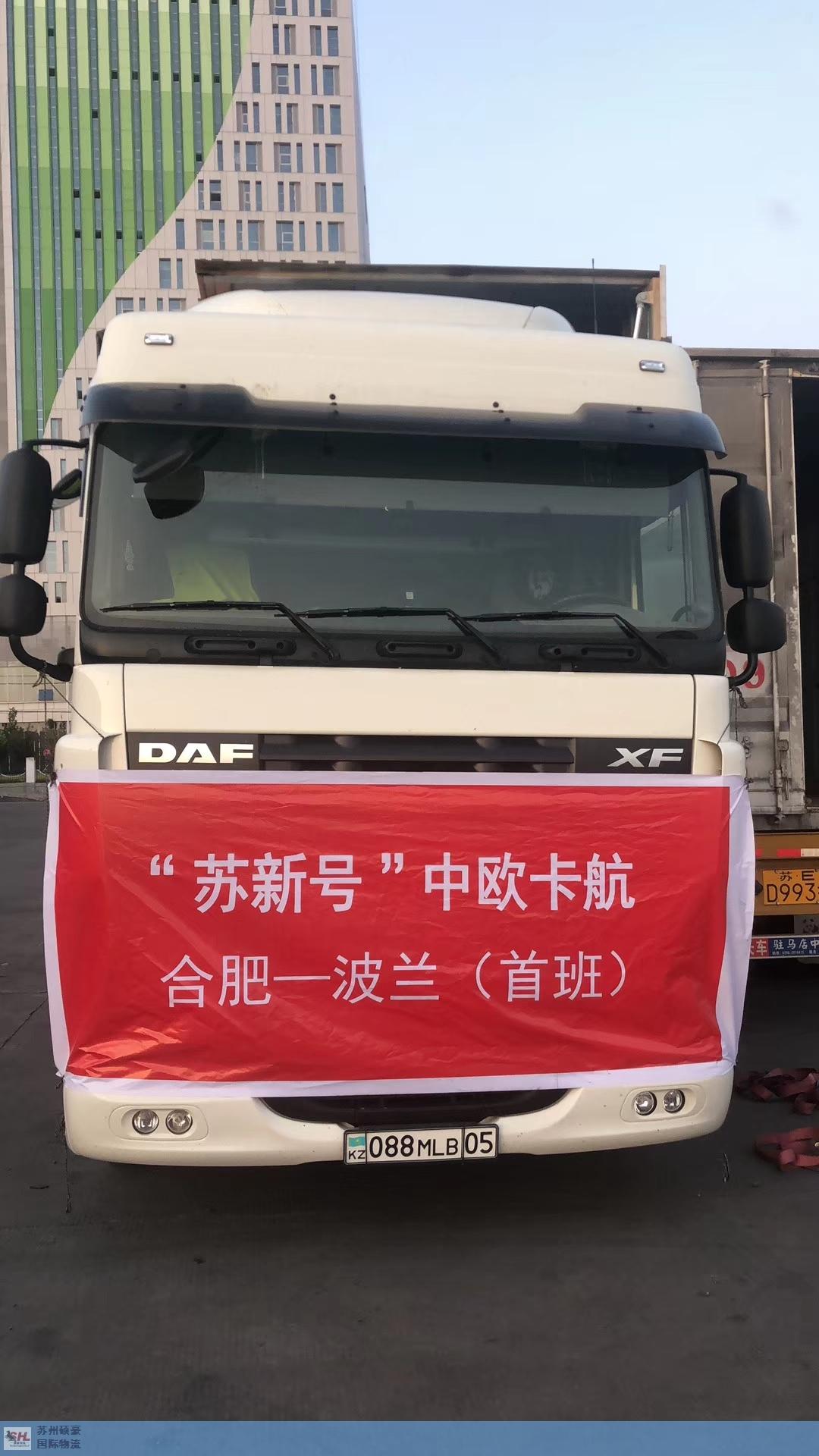 普洱国际公路运输代理 苏州硕豪国际物流供应