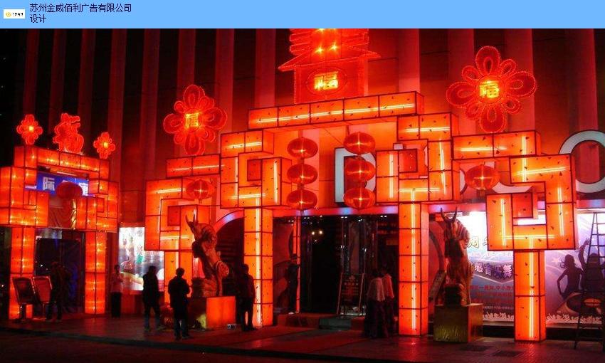 镇江美陈布置需要多少钱「苏州金威佰利广告供应」