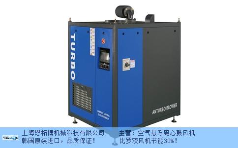 四川优良空气悬浮鼓风机全国发货 服务至上 上海恩拓博机械供应