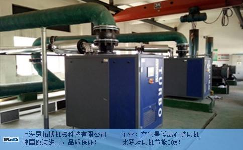 江苏正规空气悬浮离心鼓风机规格齐全 服务至上 上海恩拓博机械供应