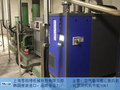 安徽进口空气悬浮离心鼓风机需要多少钱 上海恩拓博机械供应