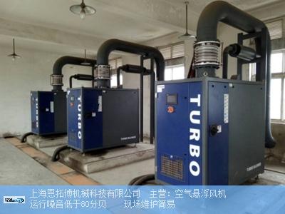 南京优质空气悬浮风机诚信企业推荐 客户至上 上海恩拓博机械供应
