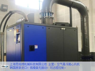 河南进口空气悬浮离心风机需要多少钱 客户至上 上海恩拓博机械供应
