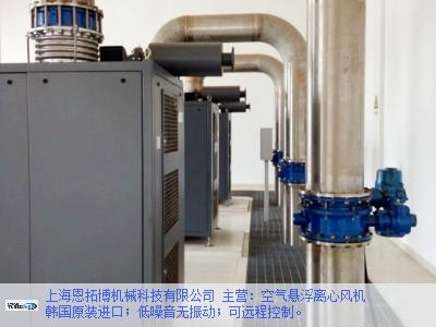 浙江进口空气悬浮离心风机维修电话 服务为先 上海恩拓博机械供应