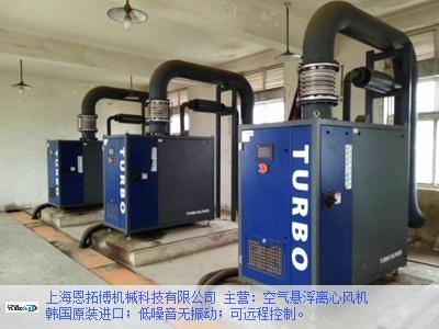上海直销空气悬浮离心风机 上海恩拓博机械供应