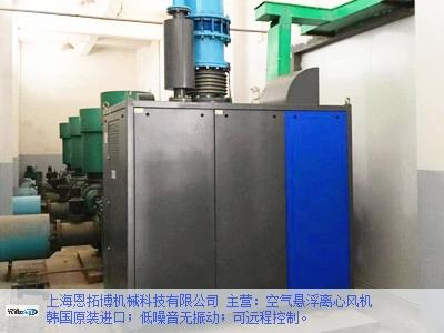 四川正规空气悬浮离心风机维修价格 信息推荐 上海恩拓博机械供应