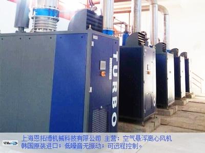 韩国空气悬浮离心风机价格 上海恩拓博机械供应
