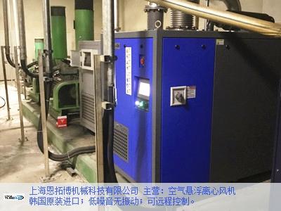 浙江正规空气悬浮离心风机销售电话 信息推荐 上海恩拓博机械供应