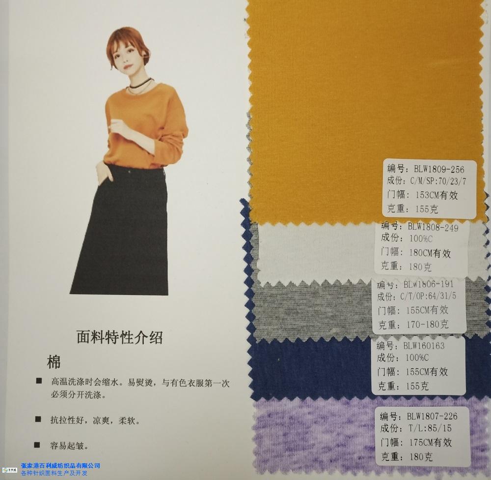 崇明區優良棉 貼心服務「張家港百利威紡織品供應」