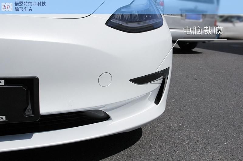 上海隐形车衣报价 推荐咨询「上海倍恩特纳米科技供应」