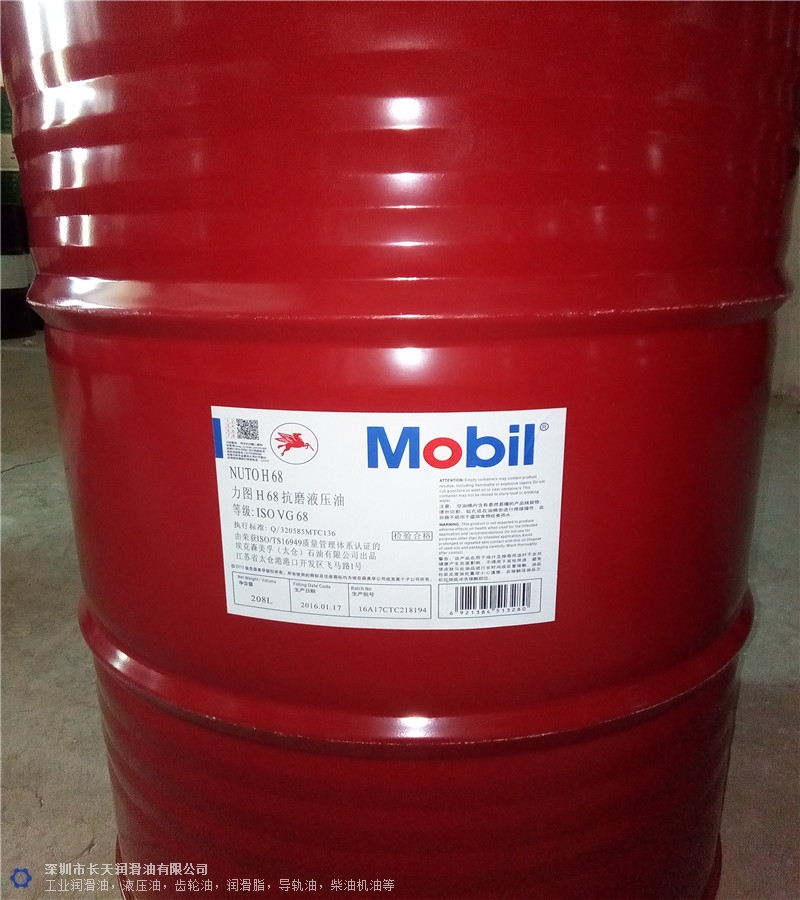 佛山优质工业润滑油,工业润滑油