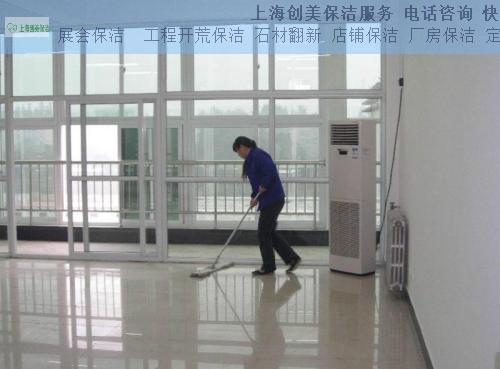 浦东区上海保洁公司上门服务,上海保洁公司