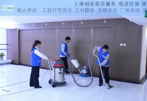 普陀区展会保洁上海保洁公司快速,上海保洁公司
