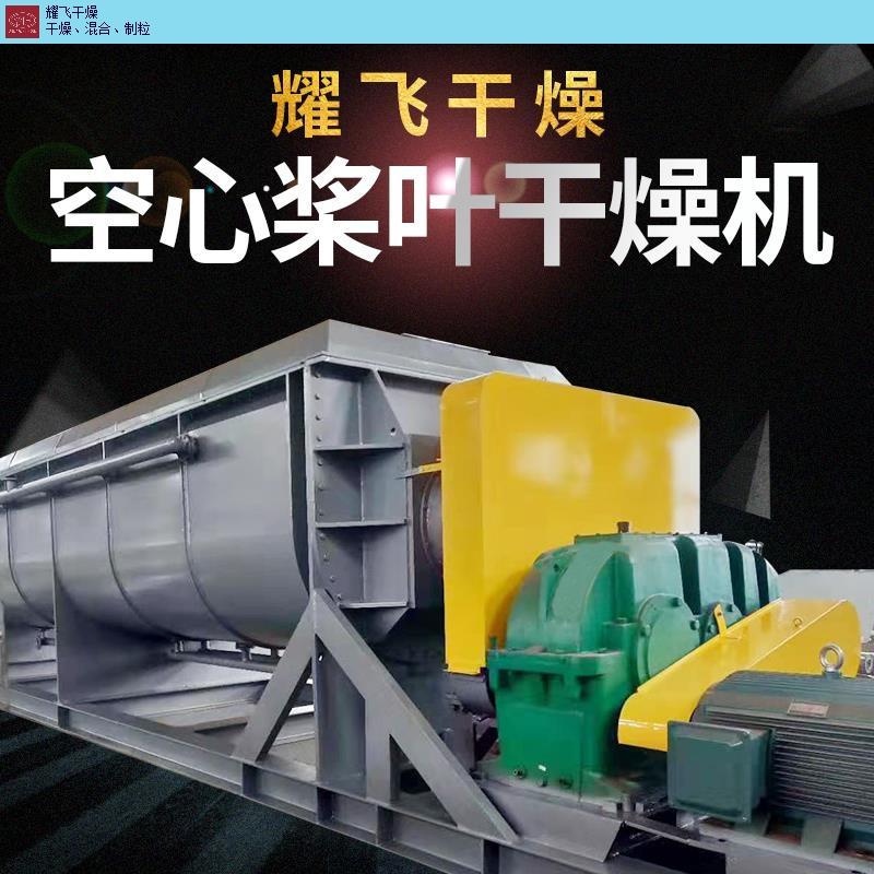 河北电厂污泥空心桨叶干燥机标准 欢迎来电 常州耀飞干燥设备供应