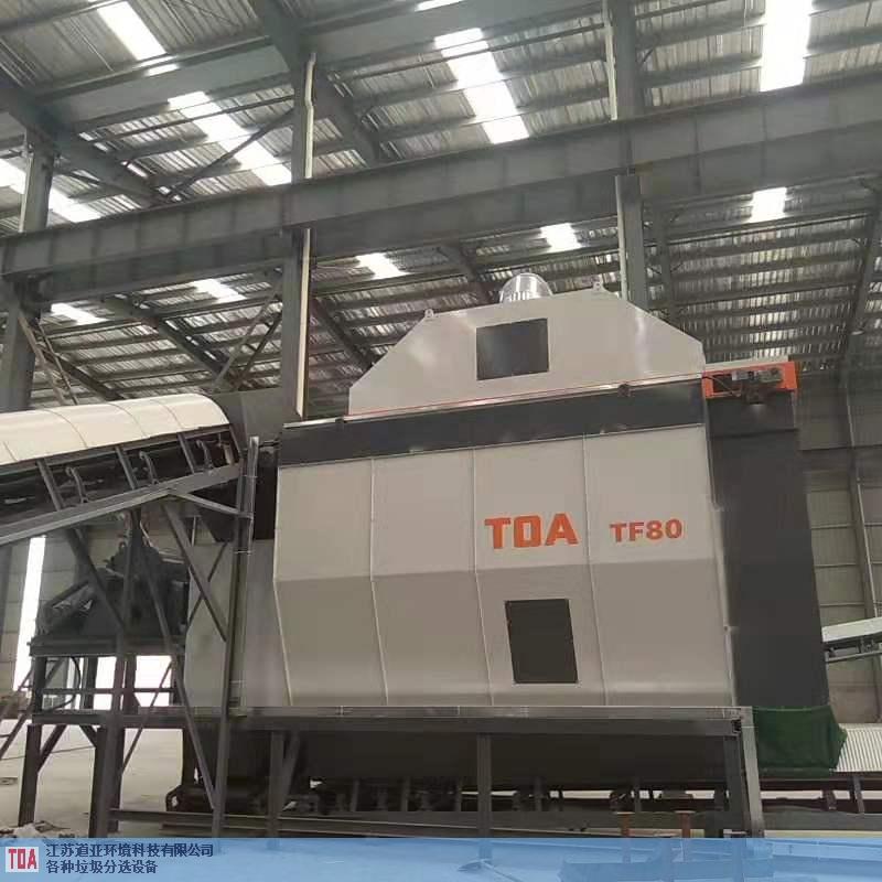 湖南生活垃圾卧室分选设备 客户至上 江苏道亚环境科技供应