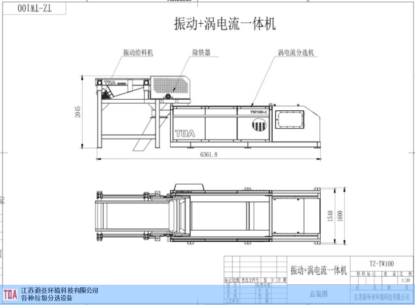 上饒跳鋁機制造廠家 歡迎咨詢 江蘇道亞環境科技供應