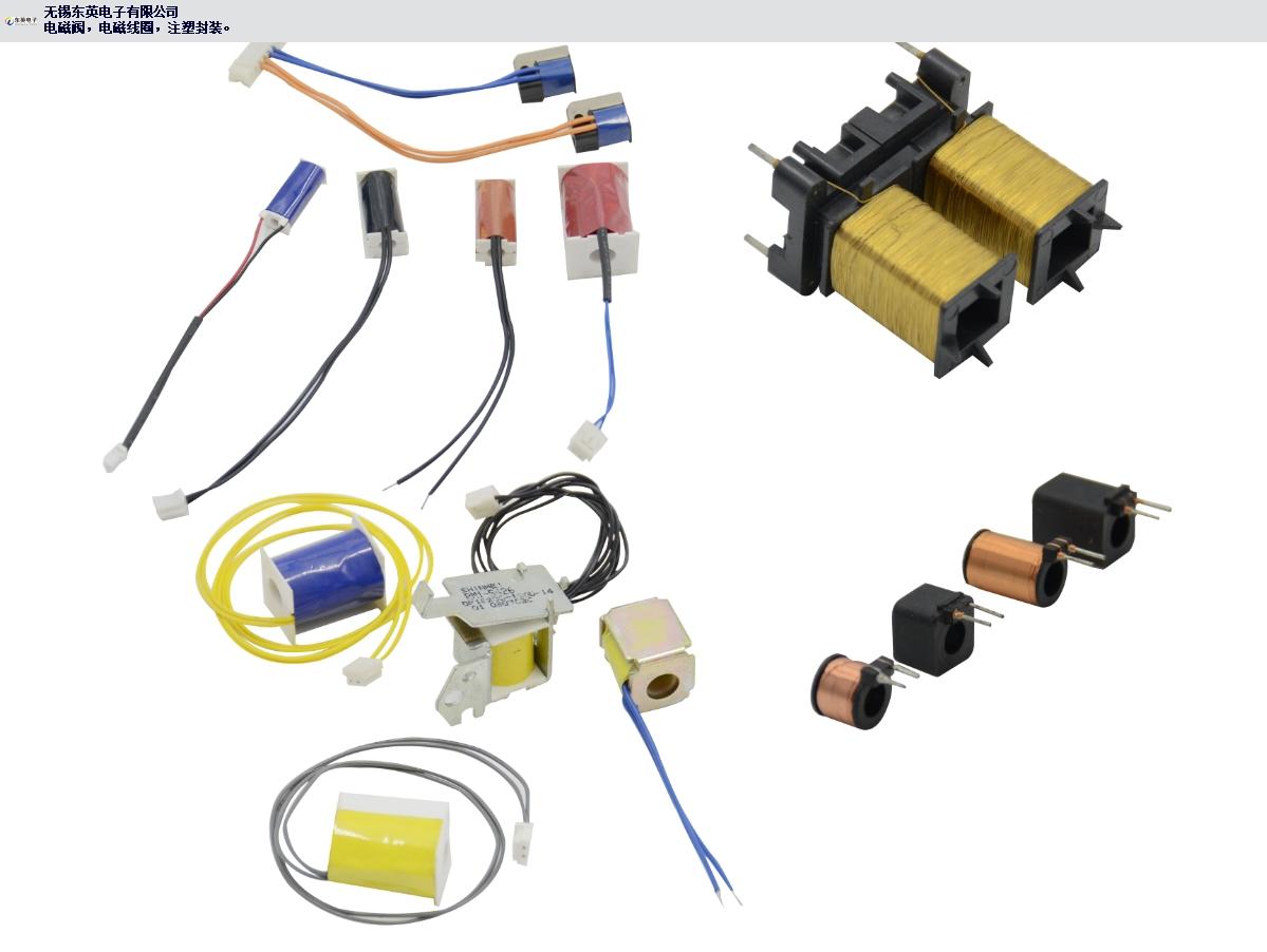 湖南電子線圈制造公司 無錫東英電子供應