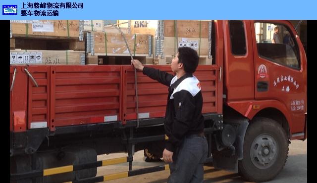 北京至湖州整车物流 欢迎咨询「上海赣峰物流供应」